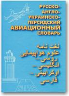 Русско-англо-украинско-персидский авиационный словарь
