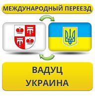 Международный Переезд из Вадуца в Украину