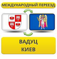 Международный Переезд из Вадуца в Киев