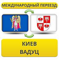 Международный Переезд из Киева в Вадуц