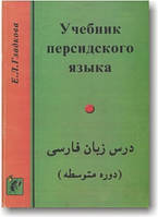 Учебник персидского языка