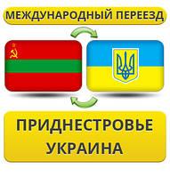 Международный Переезд из Приднестровья в Украину