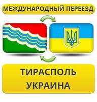 Международный Переезд из Тирасполя в Украину