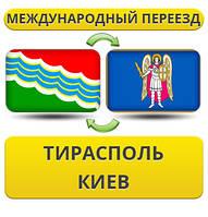 Международный Переезд из Тирасполя в Киев