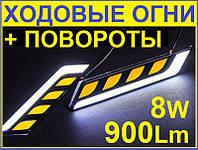 Ультратонкие COB супер яркие ДХО + функция поворотов
