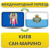 Международный Переезд из Киева в Сан-Марино