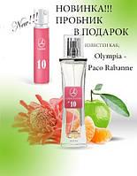Lambre № 10 - новинка Olympia - аналогична аромату Paco Rabanne - 50 мл - парфюм.вода - new