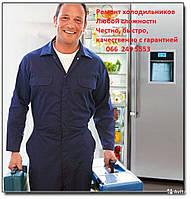 Ремонт холодильников в Северодонецке Лисичанске Рубежном Кременной Ново-Айдар