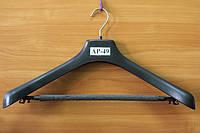 Плечики для верхней одежды АР-49 (Поліпласт)