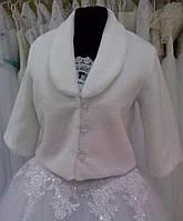 Свадебная шубка (Ш-И-02) 46 размер ЦВЕТ: белый