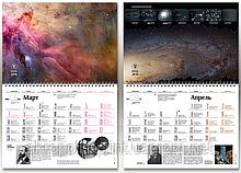 Календарь 2021, настенный перекидной  А4, 12 листов, 13 листов