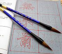 Кисть для каллиграфии синяя
