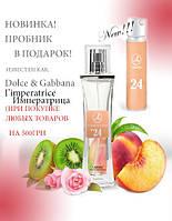Духи Lambre № 24 - созвучен с ароматом L'Imperatrice 3 - 8 мл.