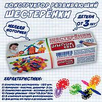 """Конструктор """"Шестерёнки"""" на 160 деталей ТМ Слепок Toys"""