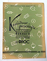 """Журнал (Бюллетень) """"Катодные реакторы для установок ионного электропривода типа ФРОС"""" 1961г."""