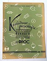 """Журнал (Бюллетень) """"Катодные реакторы для установок ионного электропривода типа ФРОС"""" 1961г., фото 1"""