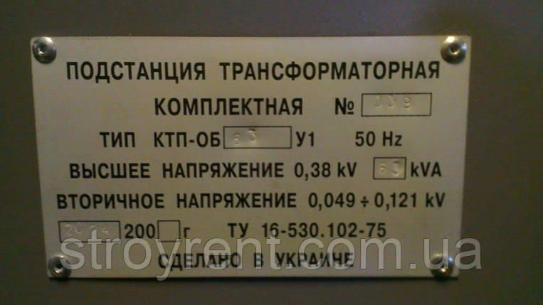Трансформаторная подстанция КТПОБ- 63 аренда прокат, фото 2