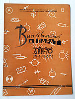 """Журнал (Бюллетень) ЦИНТИ """"Высоковольтный аппарат типа АИИ-70 для испытания изоляции"""" 1961 год, фото 1"""