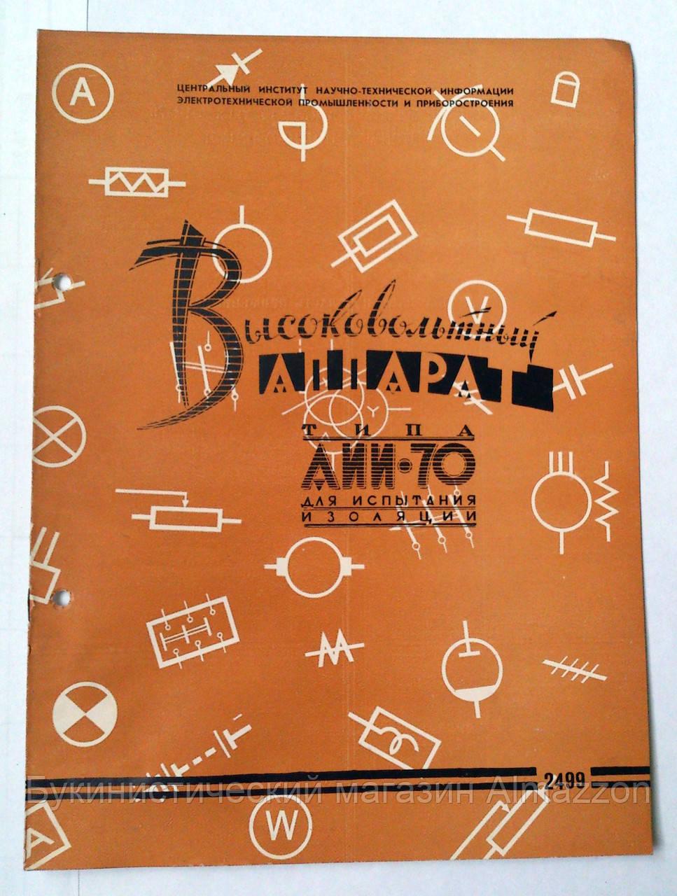 """Журнал (Бюллетень) ЦИНТИ """"Высоковольтный аппарат типа АИИ-70 для испытания изоляции"""" 1961 год"""