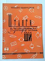 """Журнал (Бюллетень) ЦИНТИ """"Штанги изолирующие для внутренних установок типа ШИ"""" 1961 год"""
