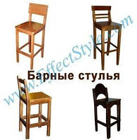Деревянные барные стулья купить Киев от производителя