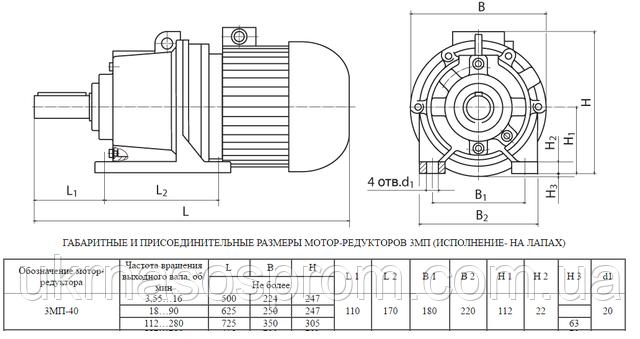 редуктор 3МП-40