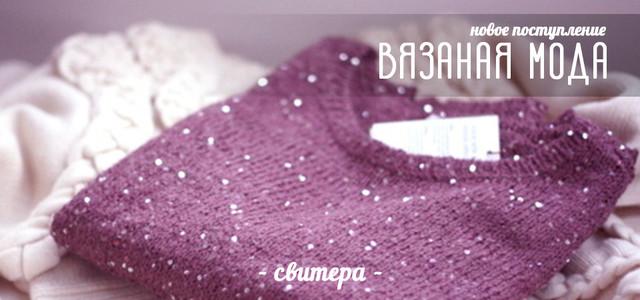 купить женские свитера в Украине