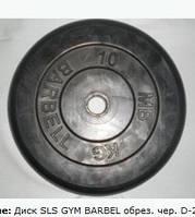Диск SLS GYM BARBEL обрез. чер. D-26mm. 10 кг