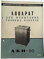 """Журнал (Бюллетень) ЦИНТИ """"Аппарат для испытания силовых кабелей АКИ-50"""" 1953 год. Редкость!"""