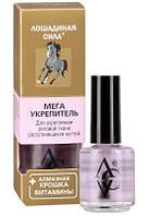 Лошадиная сила Мега укрепитель для ногтей с алмазной крошкой, кальцием, витаминами А и В5, 17 мл