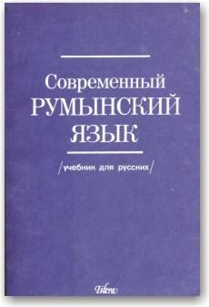 Современный румынский язык