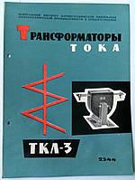 """Журнал (Бюллетень) ЦИНТИ """"Трансформаторы тока ТКЛ-3"""" 1961 год. Редкость!, фото 1"""