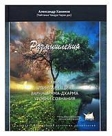 Размышления. (Карма. Реинкарнация. Варнашрама-дхарма. Уровни сознания) 4 книги в 1, подарочная