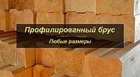 Профилированный брус для домостроения