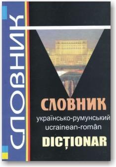 Українсько-румунський словник