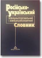 Російсько-український зовнішньоторговельний і зовнішньоекономічний словник
