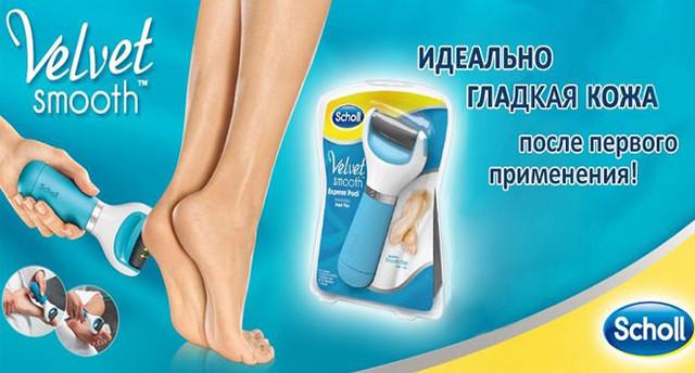 Электрические пилки для ног