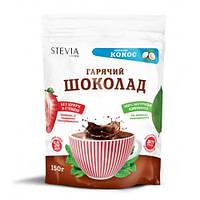 """Горячий шоколад со стевией 150 г """"Кокос"""", фото 1"""
