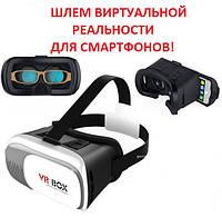 Шлем виртуальной реальности VR BOX с пультом