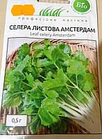 Семена сельдерея листового сорт Амстердам 0,5 гр