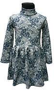 Детское трикотажное  платье серое вензель  р. 104-122