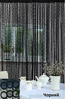 Нитяная штора Arya At139 черная 290х300 см