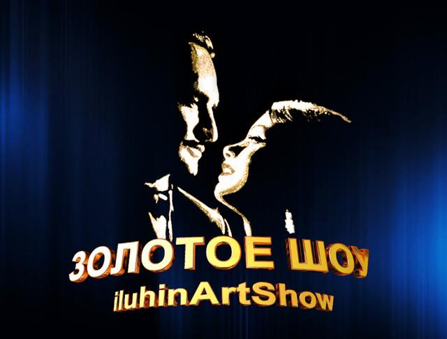 Золотое шоу