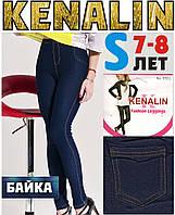 """Детские джинсовые лосины - леггинсы с начёсом  """"Kenalin"""" синие S  ЛДЗ-116"""