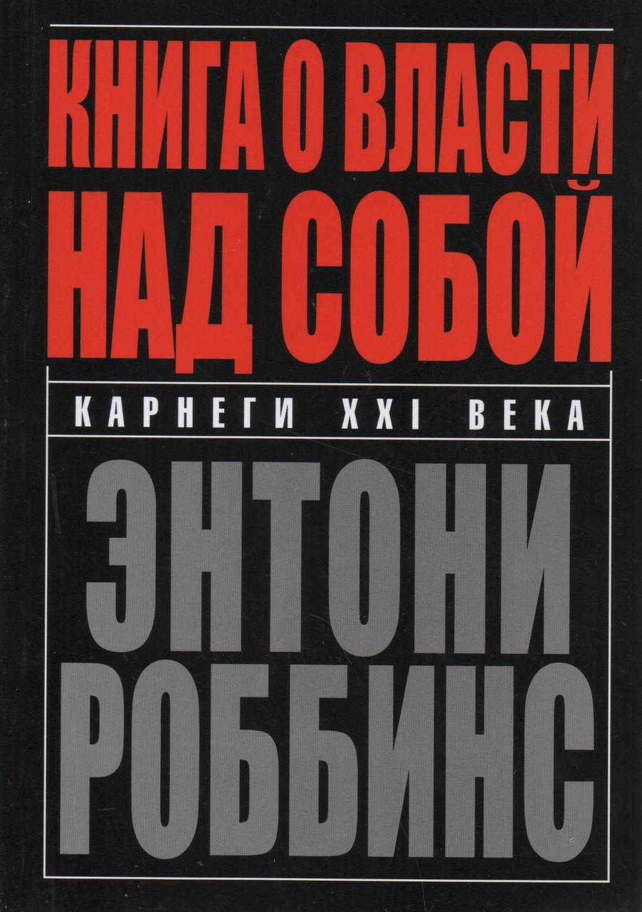 Книга о власти над собой. Энтони Роббинс