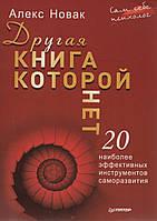 Другая книга, которой нет. 20 наиболее эффективных инструментов саморазвития. Алекс Новак