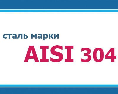Сэндвич-дымоходы (оцинковка/оцинковка) из стали AISI 304