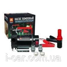 Насос топливоперекачивающий помповый электрический с фильтром 12В