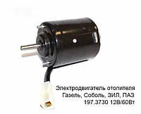Электродвигатель отопителя ГАЗ-3302 салона 12В (пр-во г.Калуга)