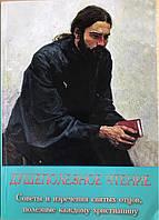 Душеполезное чтение. Советы и изречения святых отцов,полезные каждому христианину. Составитель архимандрит Мит